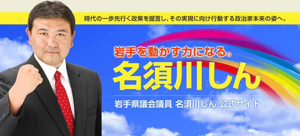 名須川しん事務所 公式サイト